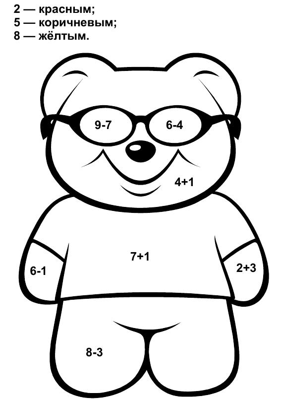 Примеры-раскраски в пределах 10 - математика, прочее