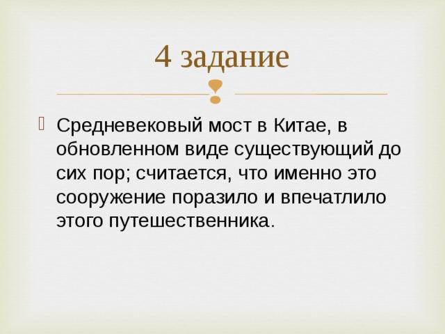 4 задание