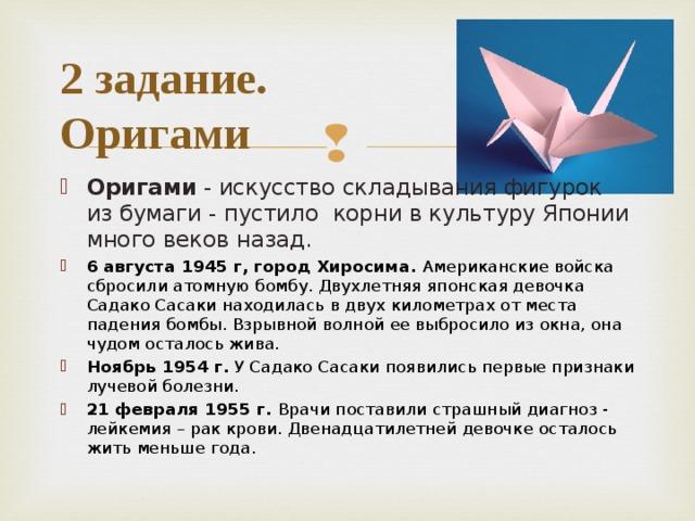 2 задание.  Оригами