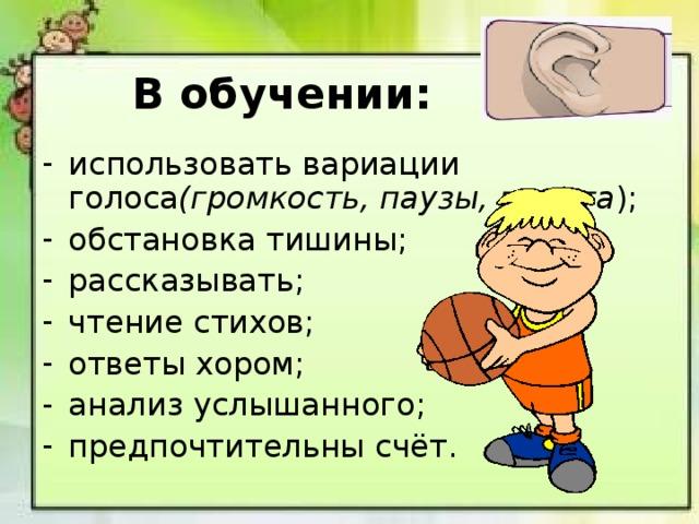 В обучении: