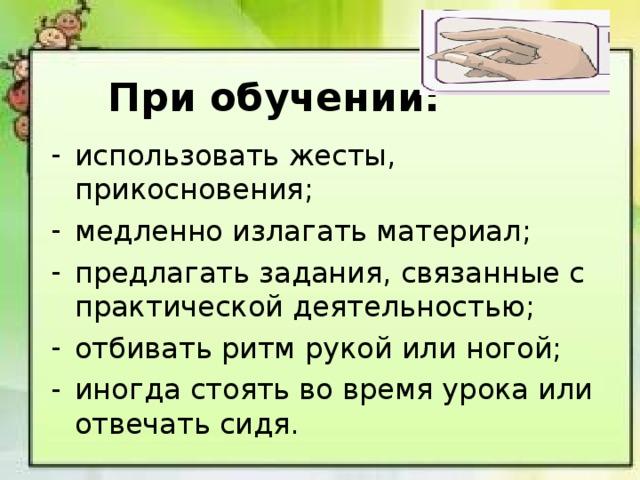 При обучении: