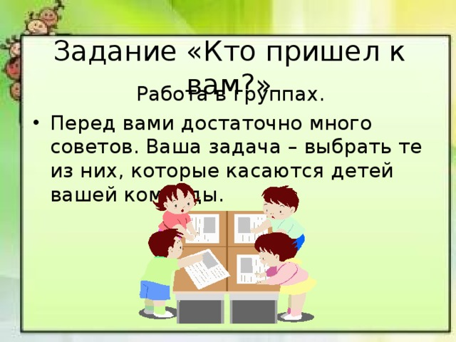 Задание «Кто пришел к вам?» Работа в группах.