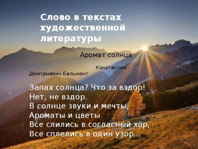 Стихи о земле и солнце