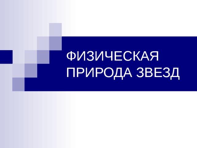 ФИЗИЧЕСКАЯ ПРИРОДА ЗВЕЗД
