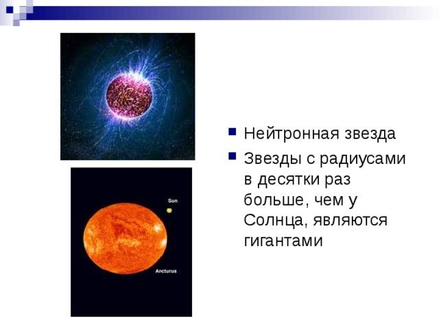Нейтронная звезда Звезды с радиусами в десятки раз больше, чем у Солнца, являются гигантами
