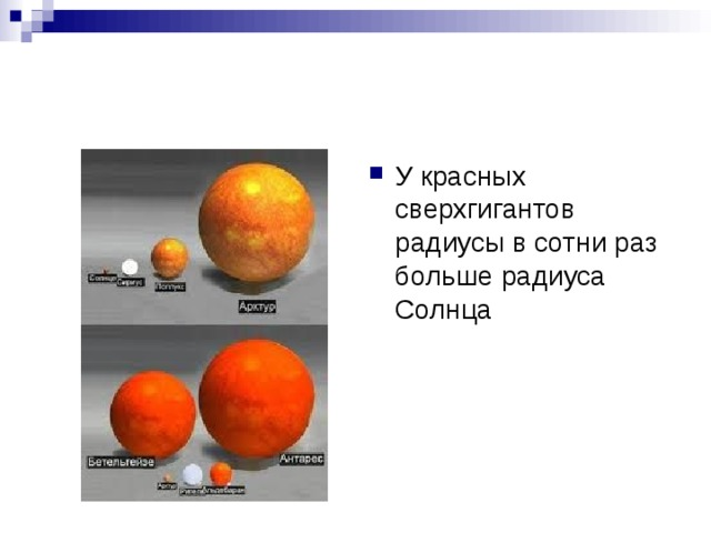 У красных сверхгигантов радиусы в сотни раз больше радиуса Солнца