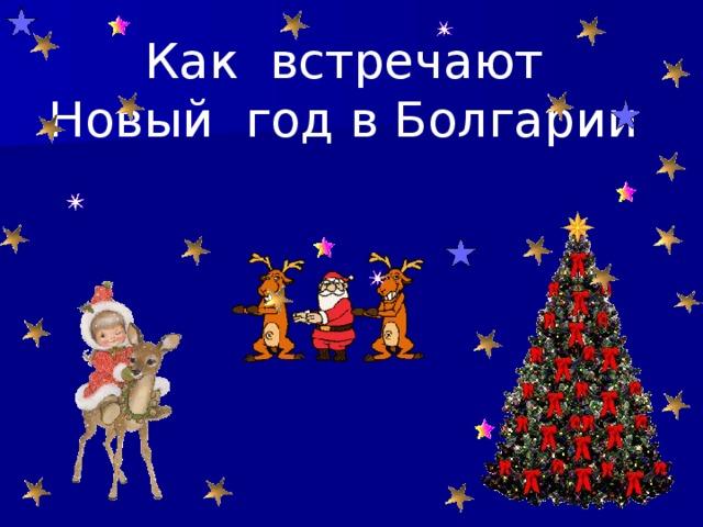 Как встречают Новый год в Болгарии
