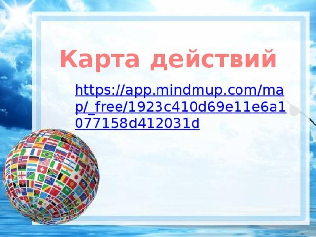 Карта действий https://app.mindmup.com/map/_free/1923c410d69e11e6a1077158d412031d