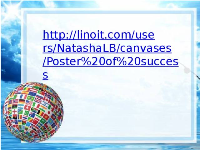 http://linoit.com/users/NatashaLB/canvases/Poster%20of%20success