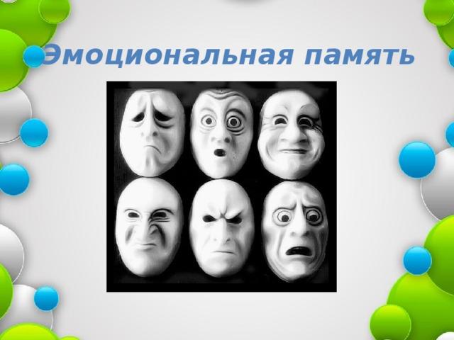 Эмоциональная память