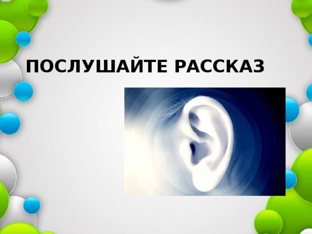 Послушайте рассказ