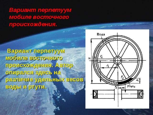 Вариант перпетуум мобиле восточного происхождения. Вариант перпетуум мобиле восточного происхождения. Автор опирался здесь на различие удельных весов воды и ртути.