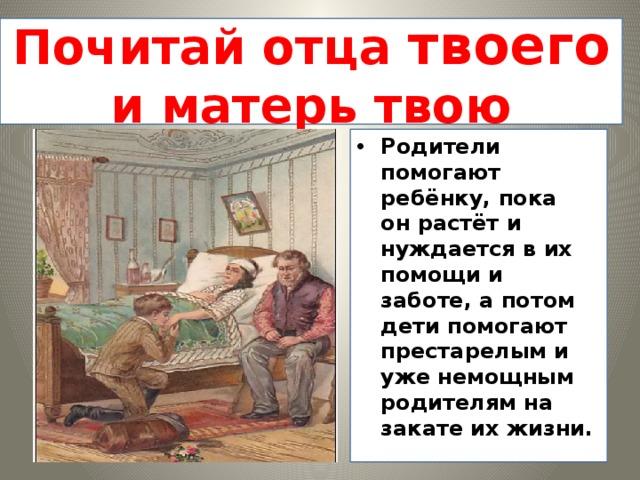 Почитай отца твоего и матерь твою