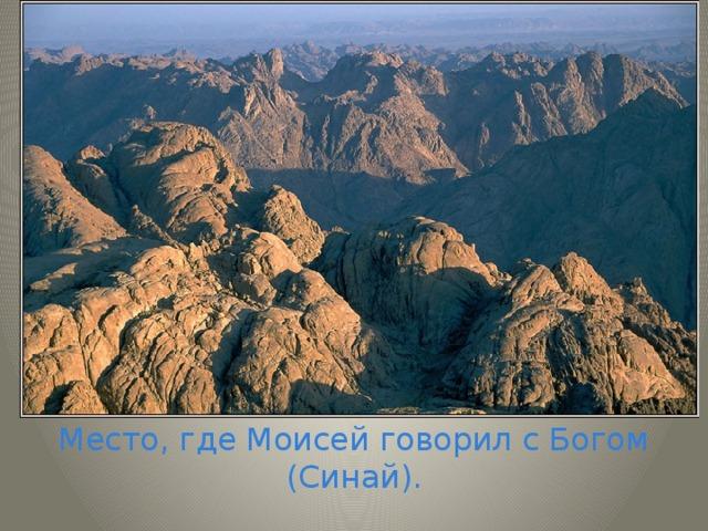 Место, где Моисей говорил с Богом (Синай).