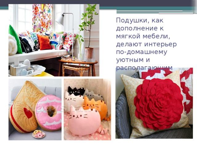 Подушки, как дополнение к мягкой мебели, делают интерьер по-домашнему уютным и располагающим