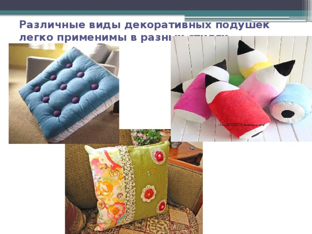 Различные виды декоративных подушек легко применимы в разных стилях интерьера.