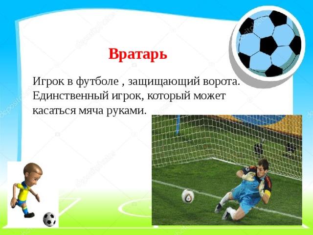 кандидатура стихи про футбол короткие прикольные правило