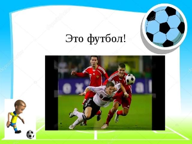 Презентация немецкий футбол