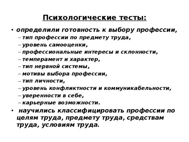 Психологические тесты: