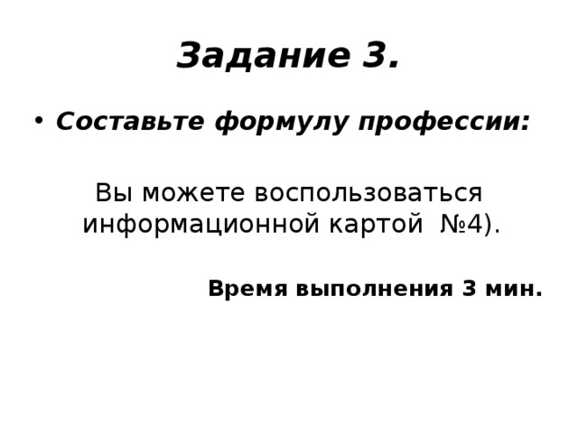 Задание 3. Составьте формулу профессии: Вы можете воспользоваться информационной картой №4).  Время выполнения 3 мин.