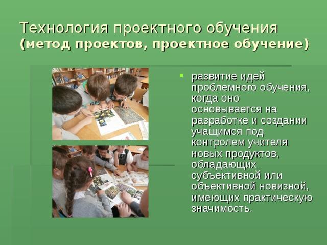 Технология проектного обучения  (метод проектов, проектное обучение)
