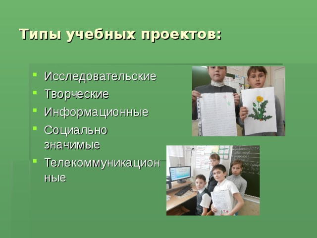 Типы учебных проектов: