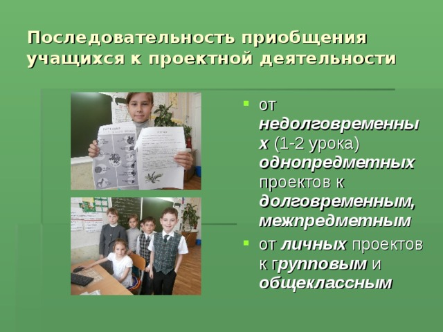 Последовательность приобщения учащихся к проектной деятельности