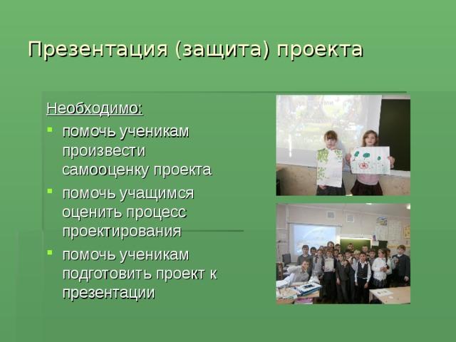 Презентация (защита) проекта Необходимо: