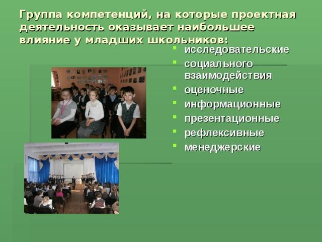 Группа компетенций, на которые проектная деятельность оказывает наибольшее влияние у младших школьников: