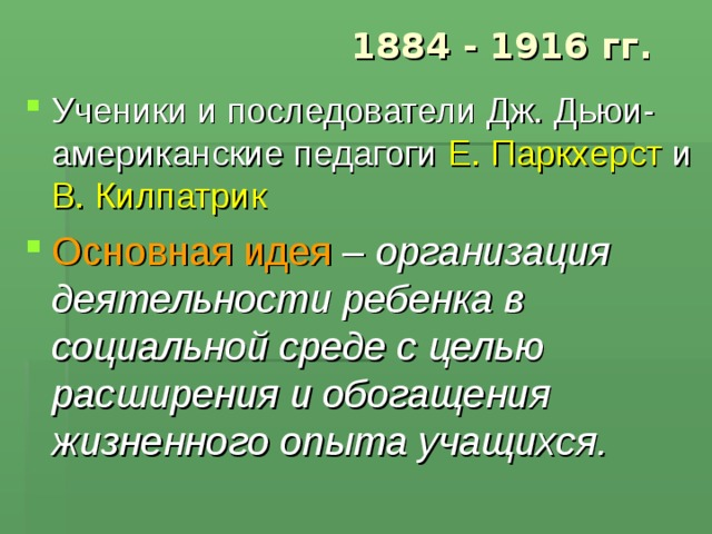 1884 - 1916 гг.