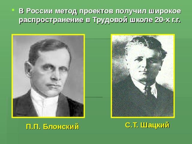 В России метод проектов получил широкое распространение в Трудовой школе 20-х г.г.