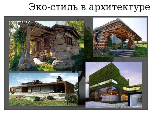 Эко-стиль в архитектуре