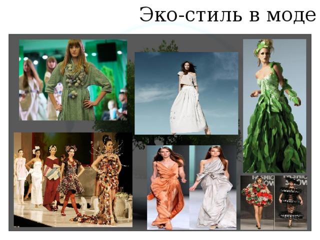 Эко-стиль в моде