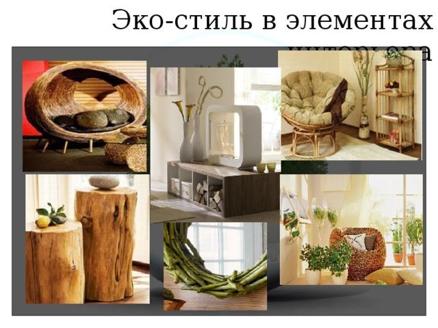 Эко-стиль в элементах интерьера