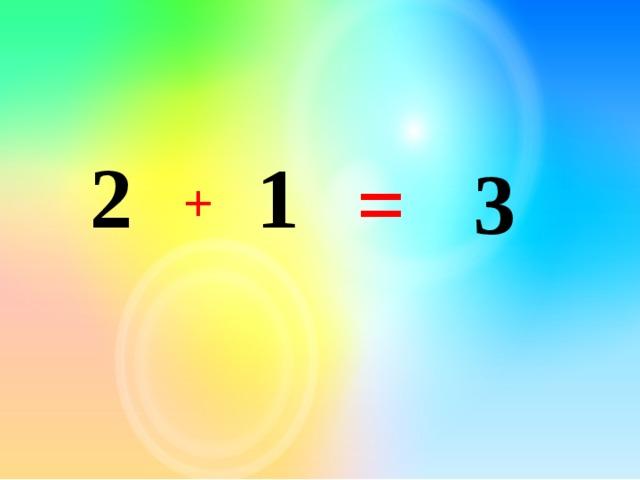 2 1 = 3  +
