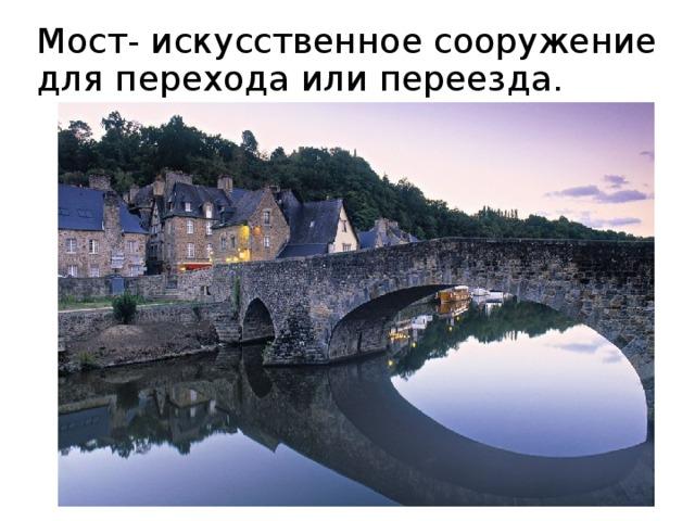 Мост- искусственное сооружение для перехода или переезда.