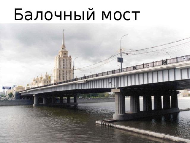 Балочный мост