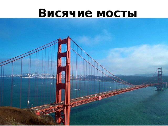 Висячие мосты