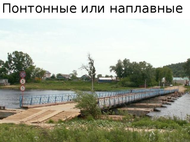 Понтонные или наплавные мосты