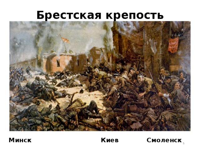 Брестская крепость Минск Киев Смоленск
