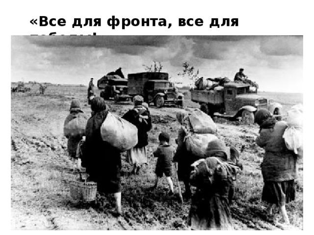 «Все для фронта, все для победы!»