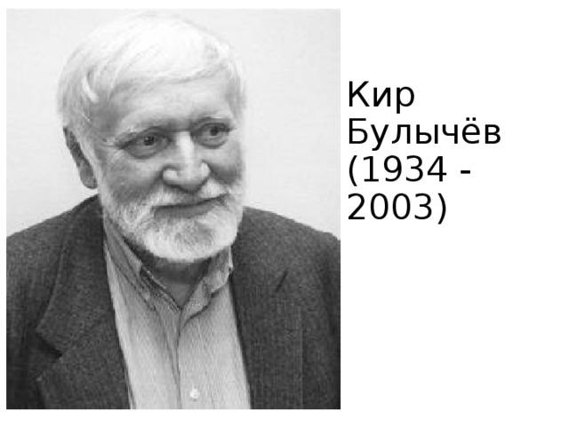 Кир Булычёв  (1934 - 2003)