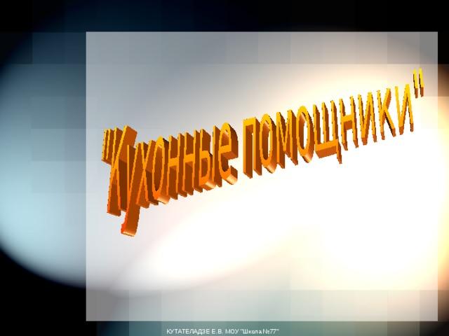 КУТАТЕЛАДЗЕ Е.В. МОУ