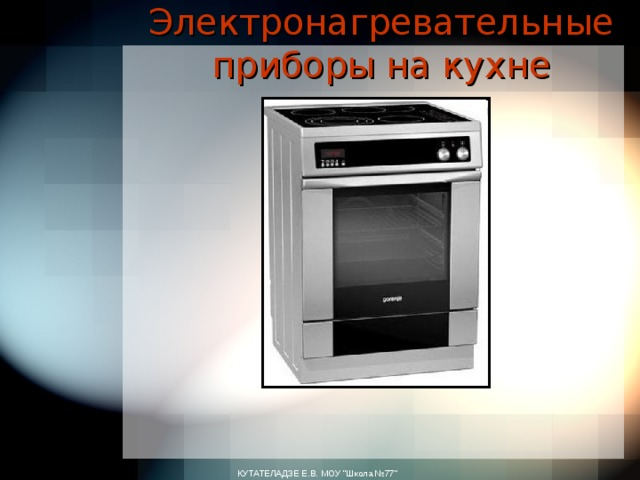 Электронагревательные приборы на кухне КУТАТЕЛАДЗЕ Е.В. МОУ