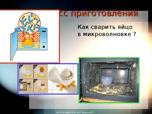 Процесс приготовления пищи   Как сварить яйцо в микроволновке ? КУТАТЕЛАДЗЕ Е.В. МОУ
