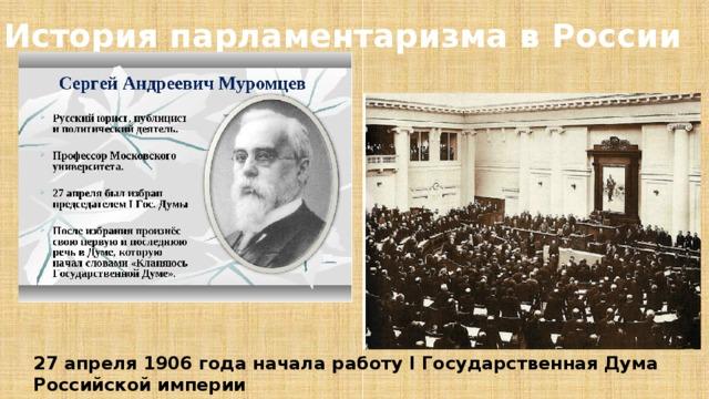 История парламентаризма в России 27 апреля 1906 года начала работу I Государственная Дума Российской империи