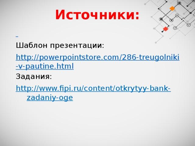 Источники:  Шаблон презентации: http://powerpointstore.com/286-treugolniki-v-pautine.html Задания: http://www.fipi.ru/content/otkrytyy-bank-zadaniy-oge