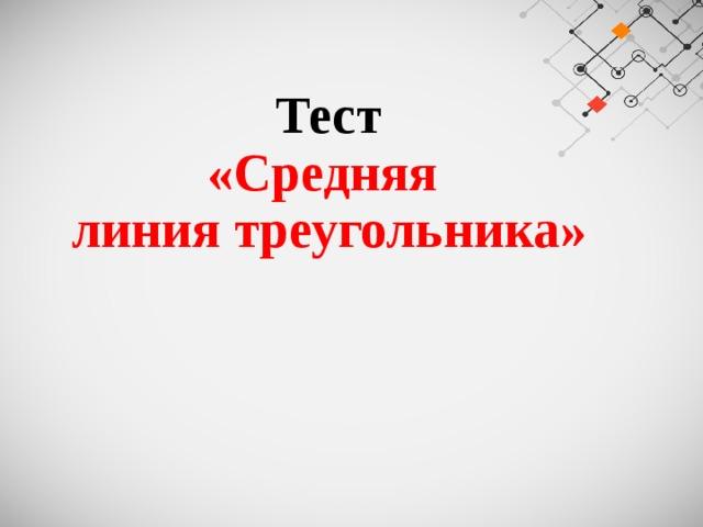 Тест «Средняя линия треугольника»