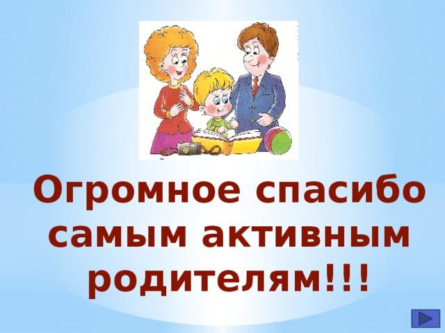 Днем, открытка спасибо дорогие родители
