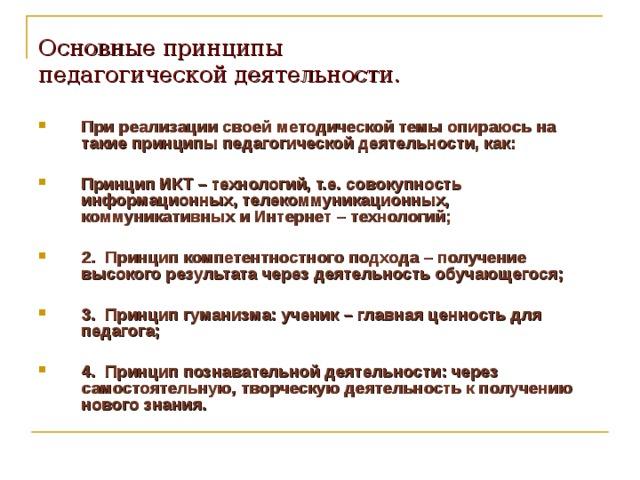 Основные принципы  педагогической деятельности.